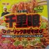 【カップ麺】明星 千里眼 ガーリックまぜそば食べてみました!ニンニクザンマイコレデモカ!を再現!