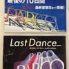 【渋谷パルコ】明日8/7最終日。パルコ解体の前にTRIGGERのペイント見て来たよって話