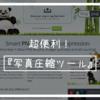 これ超便利!! 『写真データ 高画質高圧縮ソフト TinyPNG』