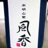 水明山紫 風香 特別純米 誉富士