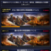 闇の世界の帝国侵略イベント
