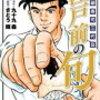 江戸前の旬season2 第2話 福田転球、青山知可子、須賀健太… ドラマの原作・キャスト・主題歌など…