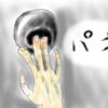 【ボルダリ 33回目】 パキる