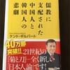 23本目〜罪を憎んで人を憎まず〜  新書千本ノック