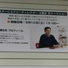 ステーショナリー ディレクター 土橋 正さんのオススメ文具