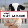 【Unity】バトルゲーム(戦闘ゲーム)を作ってみた。