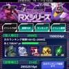 【GAW】進撃戦!RXシリーズ①目玉