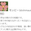 【ブログSEO診断(無料)】知らなかった!日記@モッピーさん