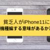貧乏人はiPhone11、11Pro、11ProMaxに機種変する意味があるか??