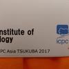 ACM-ICPC 2017 アジア地区予選 つくば大会 (IQ1)