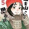 富士山さんは思春期 5 /オジロマコト