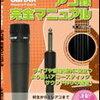 アコースティックギターを綺麗に録音するための本!「誰にでもできる! アコ録完全マニュアル」!