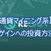 REGAIN(リゲイン)と言う仮想通貨マイニング系ICOへ参加する方法