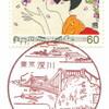 【風景印】深川郵便局(&2017.4.21押印局一覧)