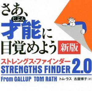 自分の長所・強みを診断する、Strengths Finderの分析は当たるぞ!