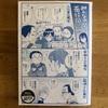 📚21-159モブ子の恋/6巻