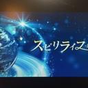 スピリライフ~現実が変わるスピリチュアルレッスン!