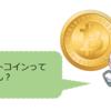 いま話題の仮想通貨!誰よりも分かりやすくお伝えします!