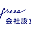 freeeで楽する確定申告についてざっくり説明する(個人事業主の場合)