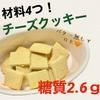 材料4つ!バター無しで低糖質チーズクッキー🧡