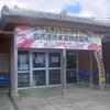 [19/09/28]「名護漁港食堂」で「カレイの唐揚げ」 1000円 #LocalGuide