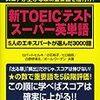 #0010 TOEIC800から900を目指す ■単語対策■