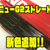 【KID】ネコリグなどに最適な人気ストレートワーム「ニューG2ストレート」に新色追加!