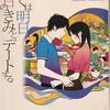 一癖のある恋愛小説 5選