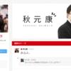 【755】AKB48メンバーのTwitterをレビュー!『指原莉乃』…秋元康「指原は、いろいろ、ちゃんと考えていますね。」