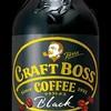 コンビニでコーヒーばっかり買うけど「クラフトボス」って美味しいよね。