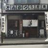 宮前平のとんかつ しお田 名店の味がランチで楽しめる!