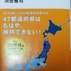 「未来の地図帳~人口減少日本で各地に起きること」河合雅司(講談社現代新書)