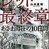 山本直樹『レッド最終章』を読む