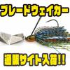 【テッケル】シャロー専用のブレードジグ「ブレードウェイカー」通販サイト入荷!