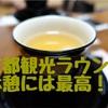京都特別観光ラウンジをご紹介!疲れた時は圓徳院で休憩という、アメックスのありがたき特典。