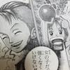 ワンピースブログ [九巻]  第79話〝生きる〟