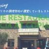 アメリカ・ナパの有名調理学校が運営するレストランCIA at COPIA