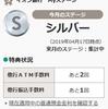 【貯蓄】イオン銀行Myステージ プラチナへの道【金利 0.15%】~まずはゴールドを目指す~