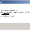 Windows7のライセンス認証が切れた?