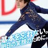 「基本を忘れない。明日の笑顔のために。」 フィギュアスケートの 宇野 昌磨選手をモデルに農薬の安全使用を推進 ~ランネート™安全使用キャンペーン~