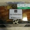 しっとり柔らかいタルトに優しいスイートポテト 『ローソン Uchi Cafe SWEETS スイートポテトタルト』 を食べてみました。