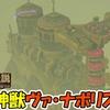 【ゼルダの伝説BotW】 雷の神獣ヴァ・ナボリス攻略 【5つの制御端末の起動 宝箱 雷のカースガノン】