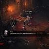 1月14日~1月15日 PS4『Diablo 3』を始める