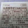 GM カスタムキット 名鉄5500系製作記 04
