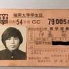 毎日更新 1979年 バックトゥザ 昭和54年 18歳 大学1年 春 スキー部 アルペン 福岡大学 旅ブログ 終活ブログ