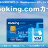【旅好きにおすすめ】最大16%還元のBooking.comカードのメリットまとめ