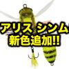 【DUO】ハードボディとラバーレッグを融合した虫ルアー「レアリス シンムシ」に新色追加!