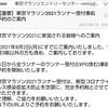 東京マラソン2021ランナー受付は2ヶ月前から要事前予約