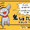 本日より発売! 鬼切丸のLINEスタンプ!