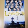野村萬斎主演『七つの会議』を観た